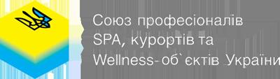 Союз професіоналів SPA, курортів та Wellness-об'єктів України