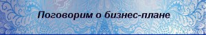 ПОГОВОРИМ О БИЗНЕС ПЛАНЕ - РУССК